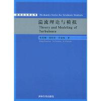 湍流理论与模拟/研究生力学丛书(研究生力学丛书)