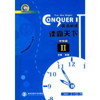 读霸天下英语阅读 夜晚2