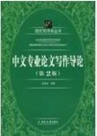 中文专业论文写作导论第二版