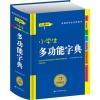 开心辞书 新课标学生专用辞书:小学生多功能字典 彩图版