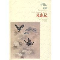 昆虫记(插图本)(软精装)