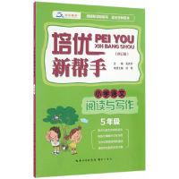培优新帮手·小学语文阅读与写作5年级
