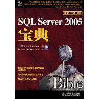 SQL Server 2005宝典