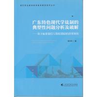 广东特色现代学徒制的典型性问题分析及破解