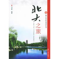 北大之旅/著名高校旅游丛书