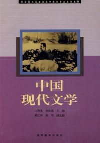 中国现代文学 (内容一致,印次、封面、原价不同,统计售价,随机发货)