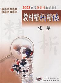 2008高考总复习最新用书教材精析精练——化学
