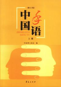 中国手语(修订版)(上册)