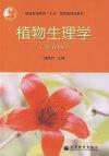 植物生理学(第五版)