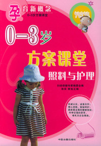 孕育新概念0----3岁方案课堂照料与护理——孕育新概念