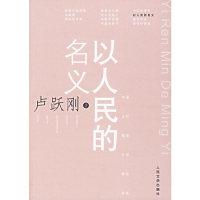 以人民的名义——中国当代报告文学精品书系