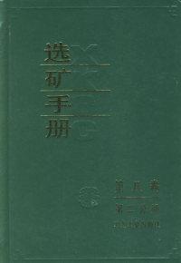 选矿手册.第8卷.第2分册