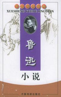 鲁迅小说——学生阅读经典