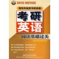 阅读基础过关 2010年宫东风教授考研英语