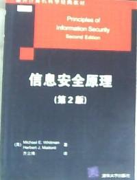 信息安全原理(第2版)