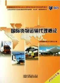 国际货物运输代理概论(2010年版)
