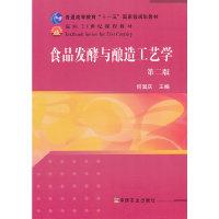 食品发酵与酿造工艺学(第二版)
