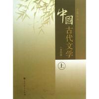 中国古代文学-上-(第四版)(内容一致,印次、封面或原价不同,统一售价,随机发货)