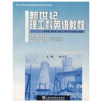 新世纪理工科英语教程 动力工程(学生用书)