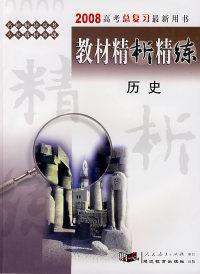 2008高考总复习最新用书教材精析精练:历史