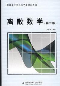 离散数学(第三版)