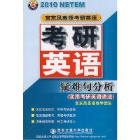 考研英语疑难句分析--2010年宫东风教授考研英语