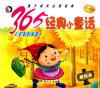365睡前妈妈伴读:经典小童话(美绘本)