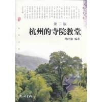 杭州的寺院教堂-第二版-图文本