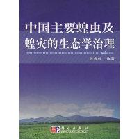 中国主要蝗虫及蝗灾的生态学治理