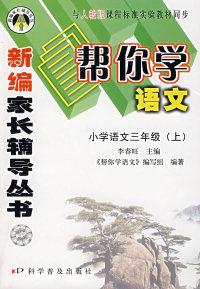 新编家长辅导丛书:帮你学语文—小学语文三年级(上)