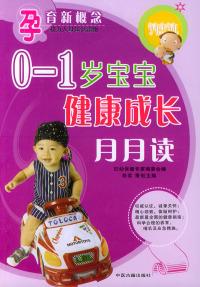 孕育新概念0-1岁宝宝健康成长月月读