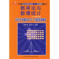 概率论与数理统计同步辅导与习题精解(人大修订本)