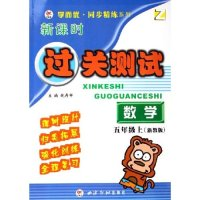 数学(5上)(Z)/新课时过关测试/学而优同步精练系列(学而优同步精练系列)