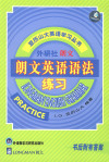 朗文英语语法练习