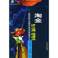 淘金狐狸——股市职业狙击战术高级讲义