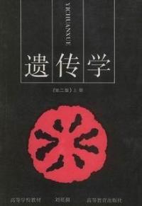 遗传学(第二版)上册