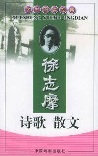 徐志摩诗歌、散文——学生阅读经典