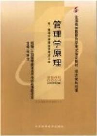 管理学原理(课程代码 0054)(2004年版)(内容一致,印次、封面或原价不同,统一售价,随机发货)