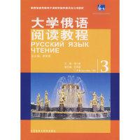 大学俄语阅读教程(3)