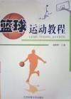篮球运动教程