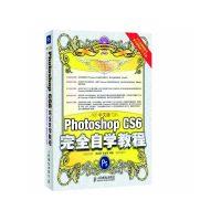 Photoshop CS6完全自学教程-中文版