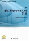 建设工程造价管理相关文件汇编(2013年版)