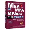 2015精点教材:MBA/MPA/MPAcc管理类联考 数学精点 第4版 全新改版