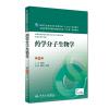 药学分子生物学-第5版-供药学类专业用