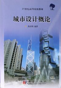 城市設計概論