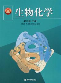生物化学(第三版)(下册)