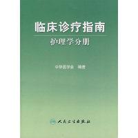 临床诊疗指南——护理学分册