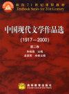 中国现代文学作品选(1917—2000)(二)