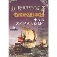 神奇的美画师CorelDRAW 12中文版艺术经典实例制作