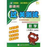 数学(6上)(Z)/新课时过关测试/学而优同步精练系列(学而优同步精练系列)